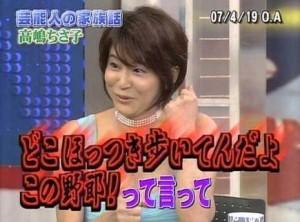 高嶋ちさ子のせっかちエピソードに共演者仰天「どうかしてる!」