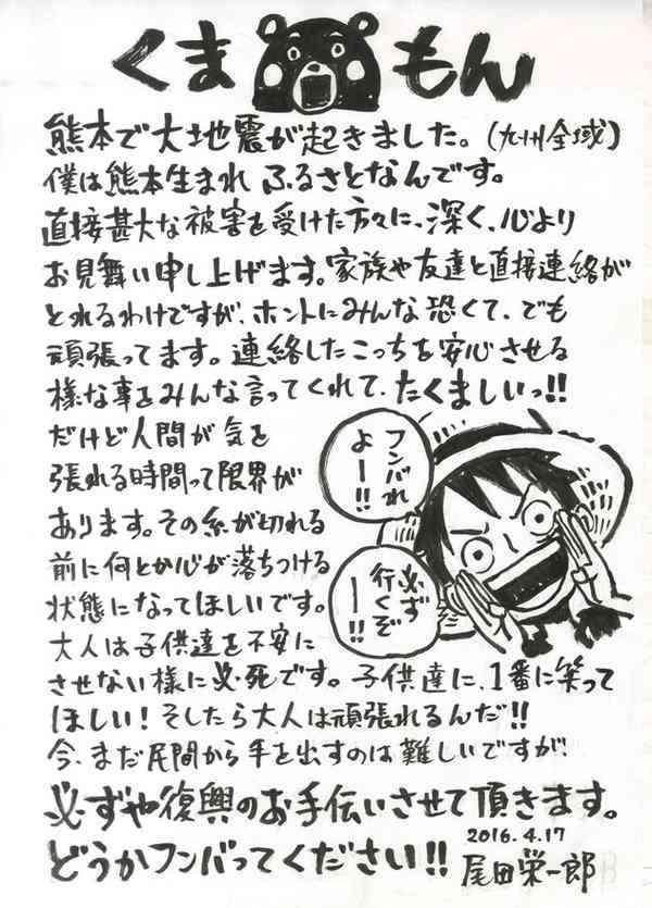 「ONE PIECE」作者・尾田栄一郎が故郷の熊本支援約束「どうかフンバってください!」