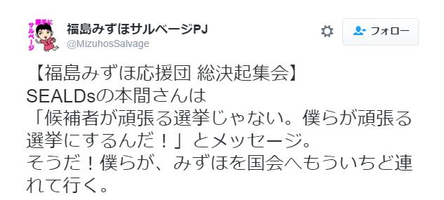 疫病神光臨 !SEALDsが福島みずほ応援団に!!社民党にトドメ刺しに行ったかw ( その他政界と政治活動 ) - 復活!強い日本へ! - Yahoo!ブログ