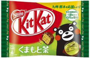 キットカット、「くまもと茶」を発売 1袋につき10円が熊本地震の支援に (2016年7月30日掲載) - ライブドアニュース
