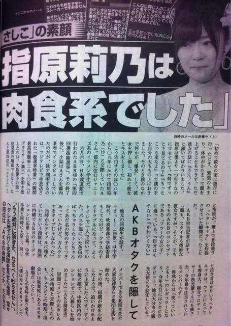 HKT48指原莉乃「40代の男性とはベッドに入ったことない」ってことは…