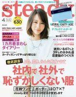 20代女性にオススメ!女性ファッション・美容雑誌 - NAVER まとめ