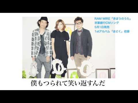 RAM WIRE 「きぼうのうた」 試聴用[歌詞付] - YouTube