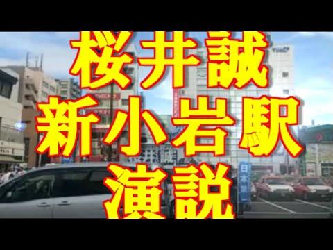 桜井誠 新小岩駅演説 2016.07.28 - YouTube