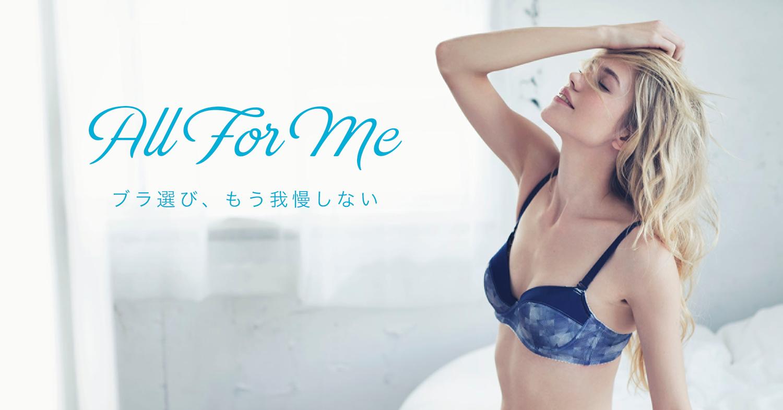 All For Me(オールフォーミー)|セミオーダーメイドブラ通販
