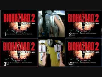 【実況】 バイオ2を8足ペダルと4PS片コンを使い 4画面同時プレイ part1 by バルト1世 ゲーム/動画 - ニコニコ動画