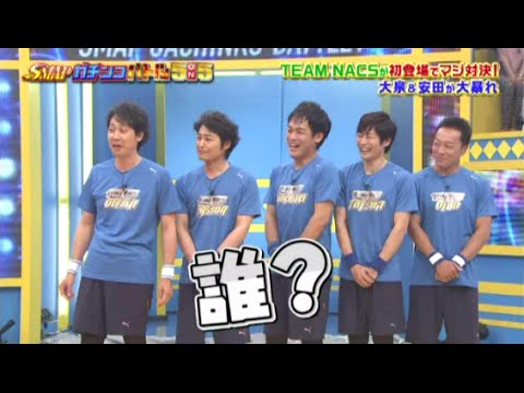 SMAP vs TEAM NACS (2015/06/29) - YouTube
