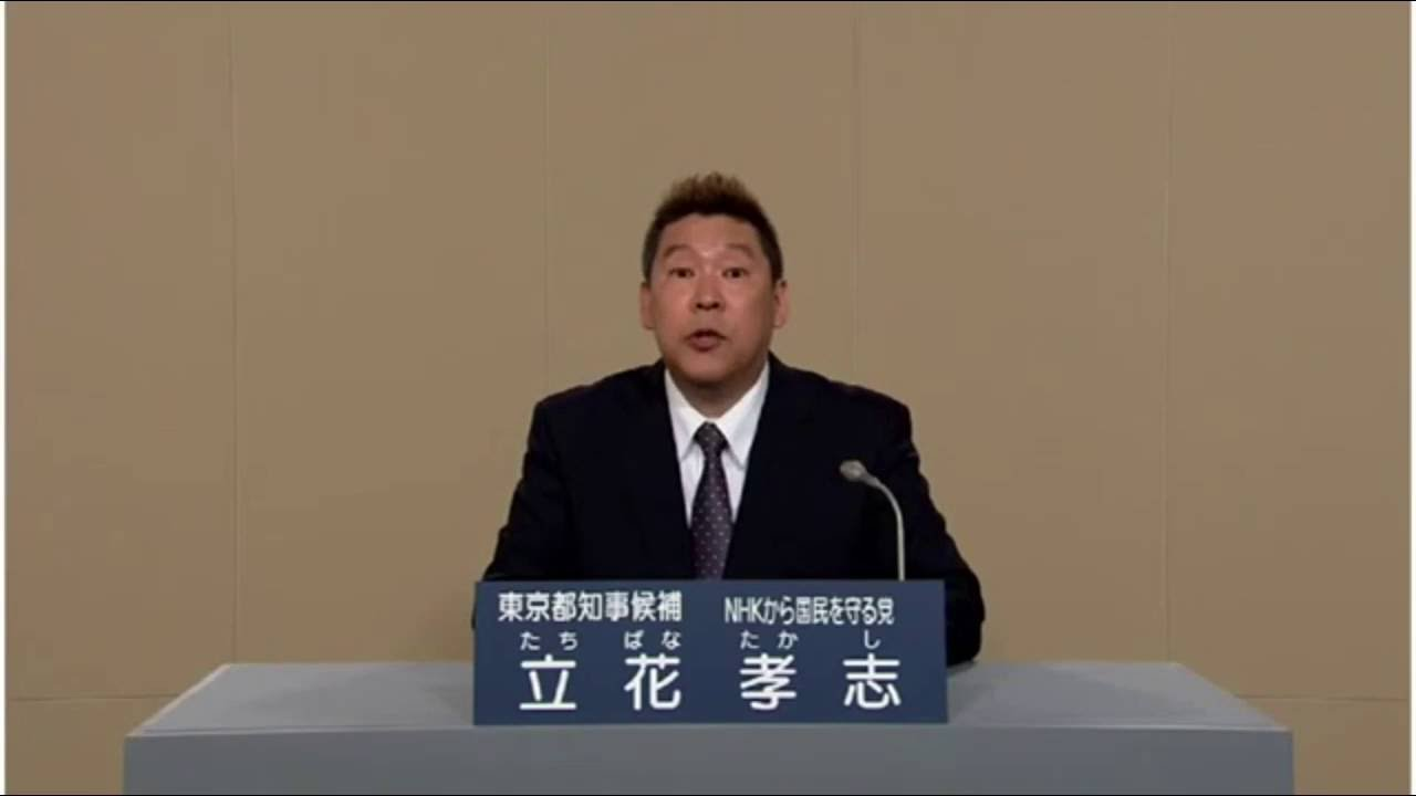 NHKの政見放送で【NHKをぶっ壊す!】 東京都知事候補 立花孝志 - YouTube