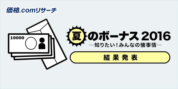 価格.com - No.093 夏のボーナス2016  -知りたい! みんなの懐事情- [価格.comリサーチ]No.093