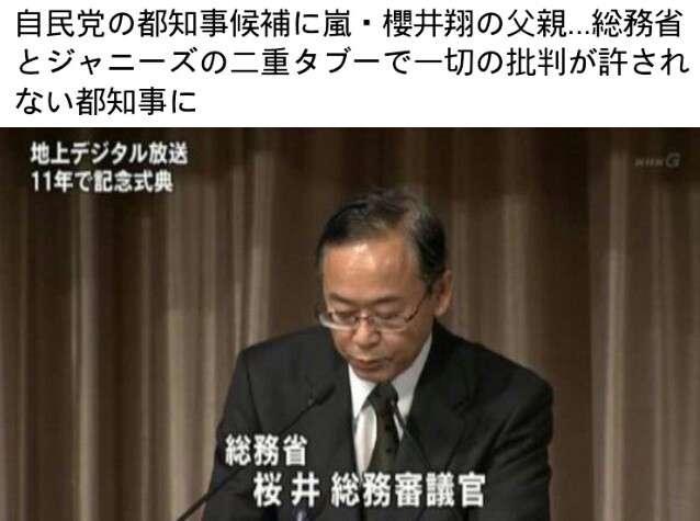 自民の都知事候補に嵐・櫻井翔の父親/一切批判が許されないマスコミ!総務省とジャニーズの二重タブーで - みんなが知るべき情報/今日の物語