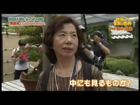 鶴瓶の家族に乾杯 2016年7月4日 【山本耕史】 - YouTube