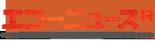 エコーニュースR – 小池百合子氏、架空住所ふくむ政治団体に1280万円を資金還流で報告義務を潜脱 虚偽記載の疑い