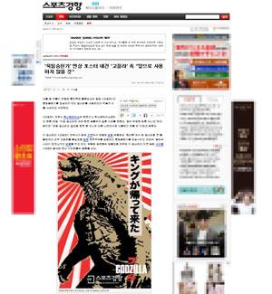 映画「ゴジラ」のポスターに「旭日旗」? 配給会社が謝罪・・・「今後使用しない」で全面削除=韓国 - ライブドアニュース