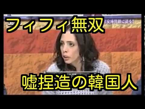 フィフィ無双「嘘捏造で慰安婦像を建てる韓国人」で田嶋陽子をフルボッコ【従軍慰安婦問題】 - YouTube