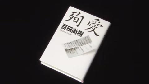 「殉愛」出版社に賠償命令、名誉毀損など認める(TBS系(JNN)) - Yahoo!ニュース