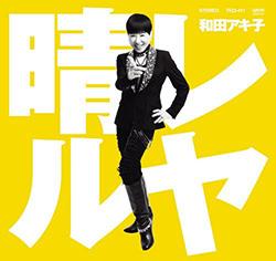 """""""CDが売れない大御所""""和田アキ子、新曲「晴レルヤ」のPRに駆けずり回る異常事態のワケ"""