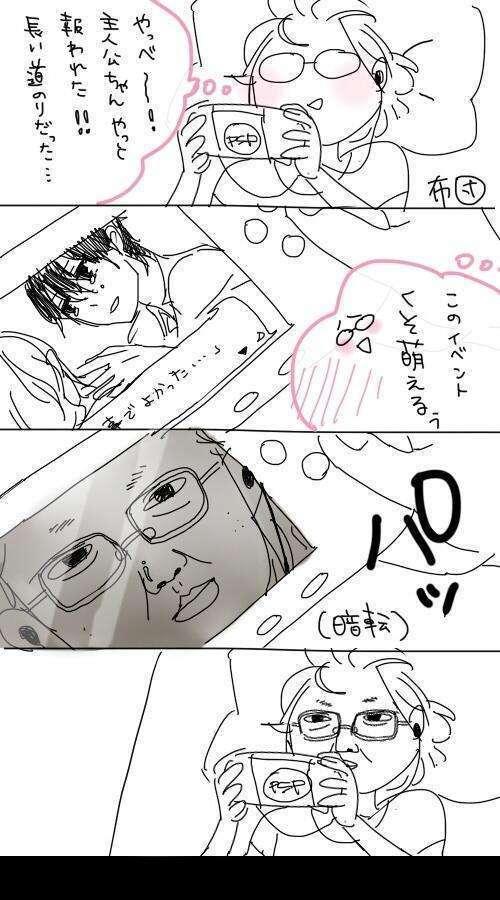 乙女ゲー ついついツッコんじゃう人!