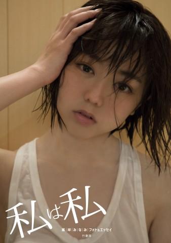 【出版記念イベント】AKB48峯岸みなみ「10万部行ったらふんどしグラビアをします」
