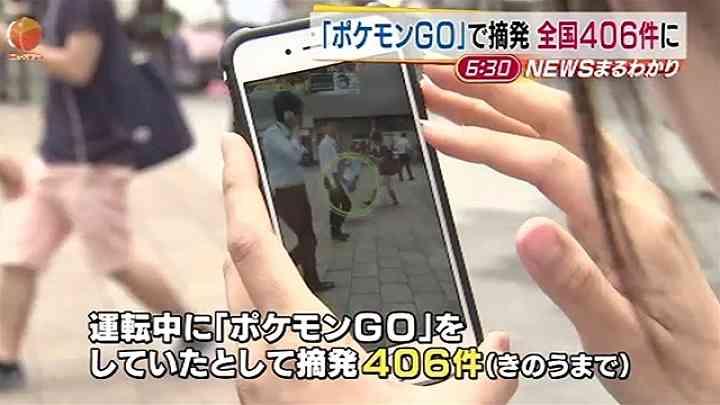 運転中の「ポケモンGO」で全国の摘発400件超 News i - TBSの動画ニュースサイト