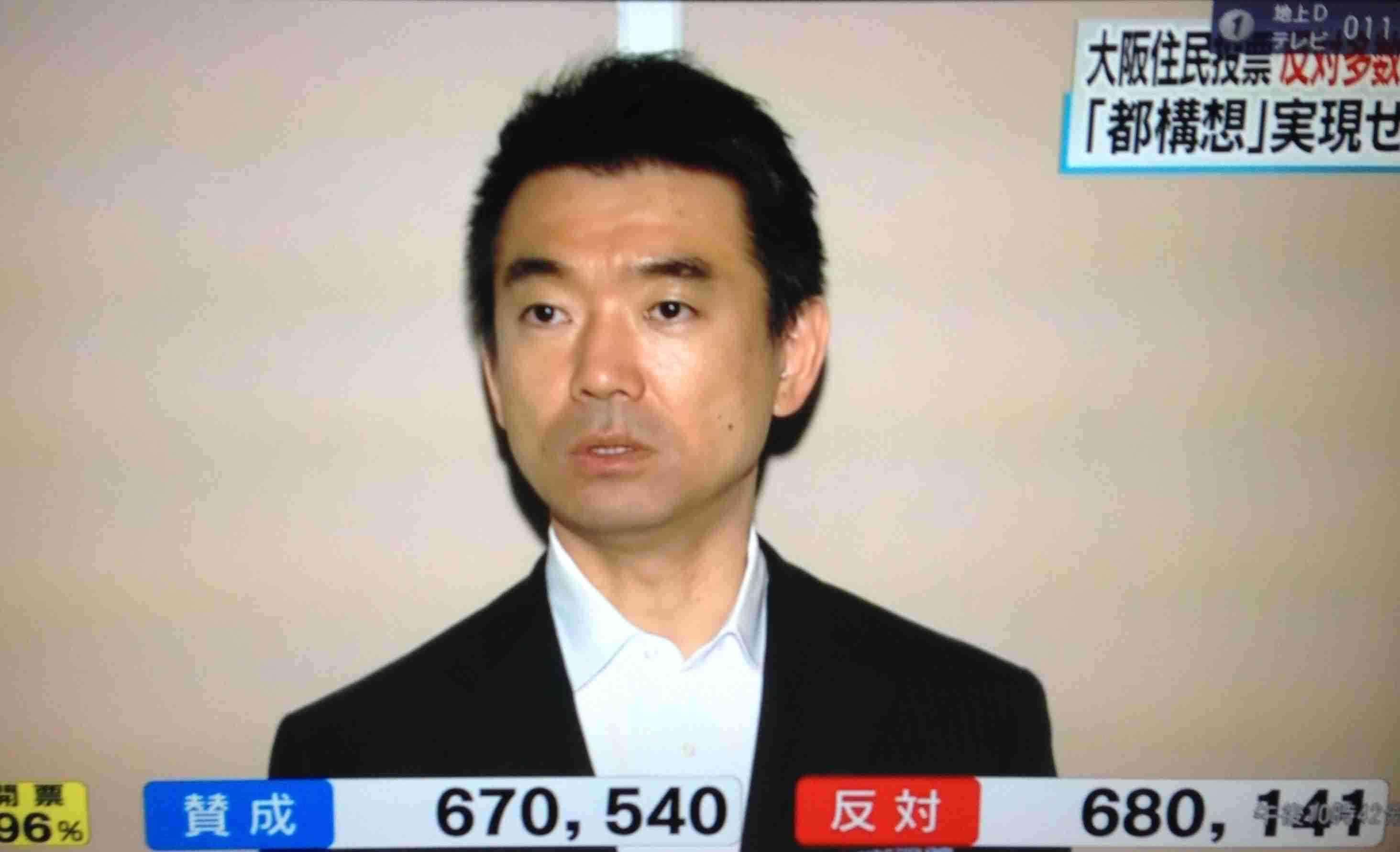 【大阪都構想】投票総数が投票人数を上回る 大阪の住民投票で不正か