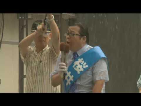 桜井誠 都知事選 街頭演説第一声【全】7/14 - YouTube