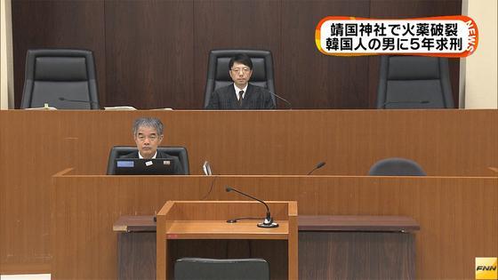 靖国神社で火薬破裂 韓国人の男に懲役5年を求刑 判決は19日