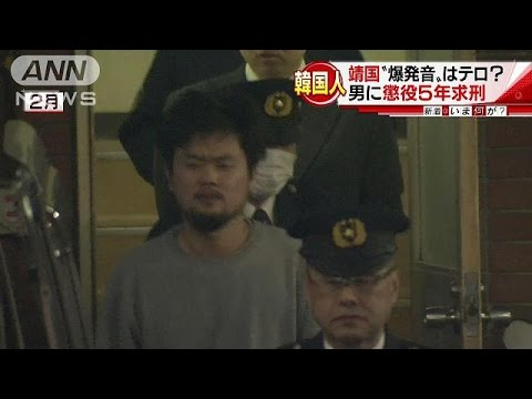 """「テロ行為で悪質」靖国""""爆発音""""男に懲役5年求刑(16/07/12) - YouTube"""