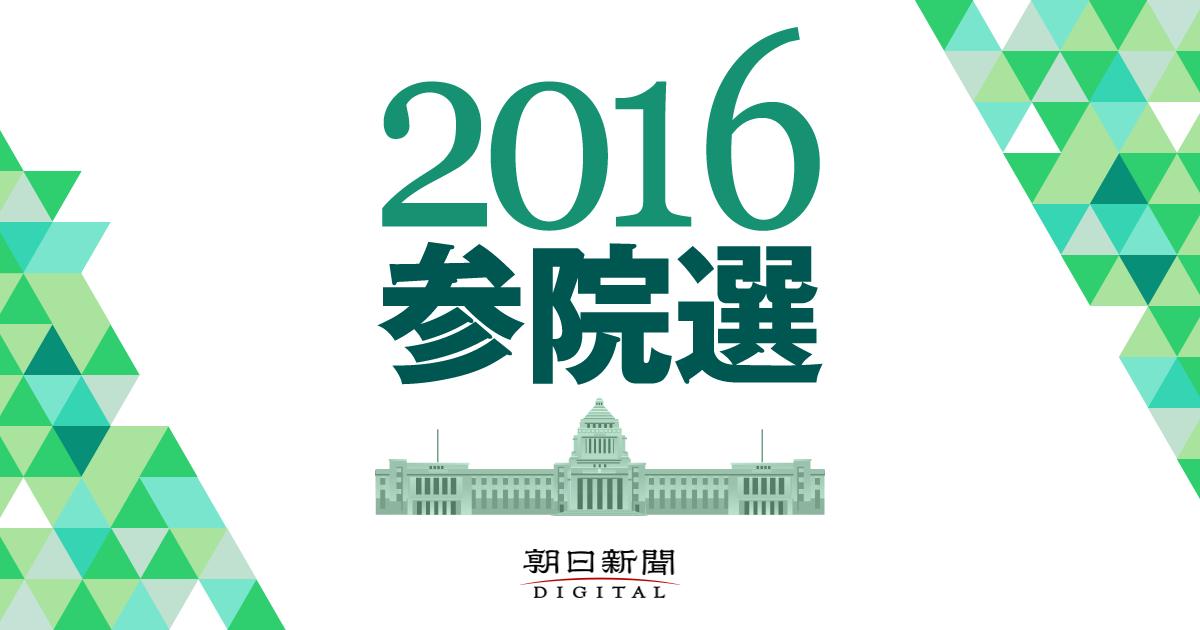 東京 - 候補者 - 2016参院選:朝日新聞デジタル