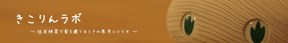所ジョージ 武蔵野・八王子ベースの場所(住所:戸吹) | ずしおの住友林業ブログ きこりんラボ