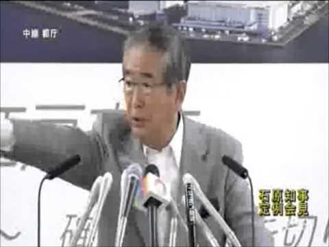 石原慎太郎 激怒!!「君らの責任だ!!メディアの!!」 - YouTube