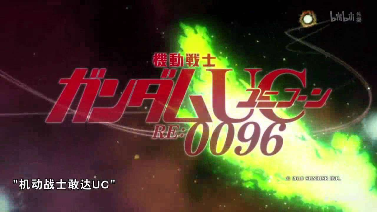 機動戦士ガンダムUC RE:0096 OP 「Into the Sky」 【MOBILE SUIT GUNDAM UNICORN RE:0096】 - YouTube