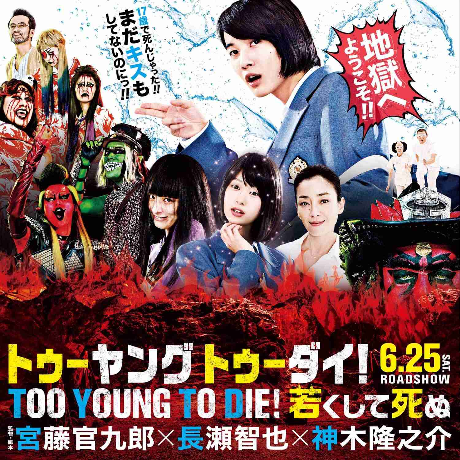 「TOO YOUNG TO DIE! 若くして死ぬ」の感想(ネタバレ注意)