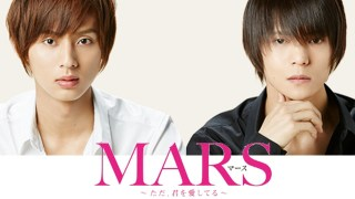 ドラマ「MARS」を好きな人!