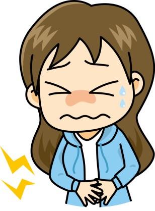 急な腹痛に襲われた事ある人!