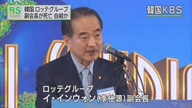 ロッテグループの副会長が死亡 自殺か | NHKニュース