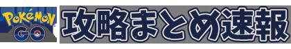 【ポケモンGO】消費者庁激怒で日本配信終了も・・・楽しかったね・・・ | ポケモンGO攻略まとめ速報