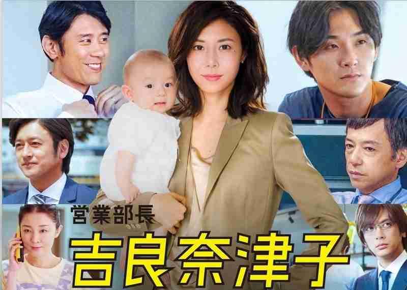 松嶋菜々子『営業部長 吉良奈津子』7%台陥落の原因は? 「女性の共感ナシ」でフジ真っ青!?