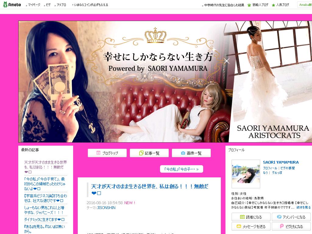 天才が天才のまま生きる世界を、私は創る!!!無敵だ❤️|SAORI YAMAMURAオフィシャルブログ【幸せにしかならない生き方】いかなる時も自分LOVEママと年子姉妹