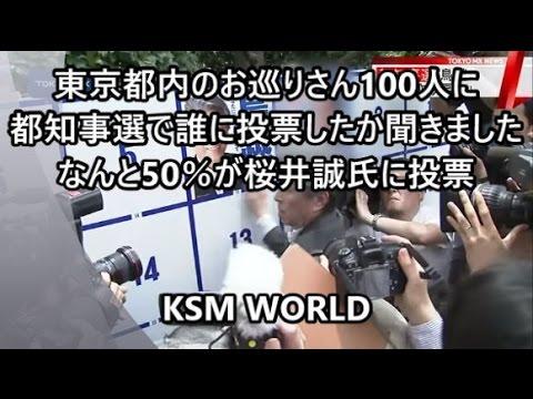 【KSM】東京都内のお巡りさん100人に都知事選で誰に投票したか聞きました なんと50%が桜井誠氏に投票 - YouTube