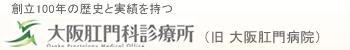 肛門瘙痒症について|みのり先生の診察室|大阪肛門科診療所(旧 大阪肛門病院)|女医による女性専用外来あり