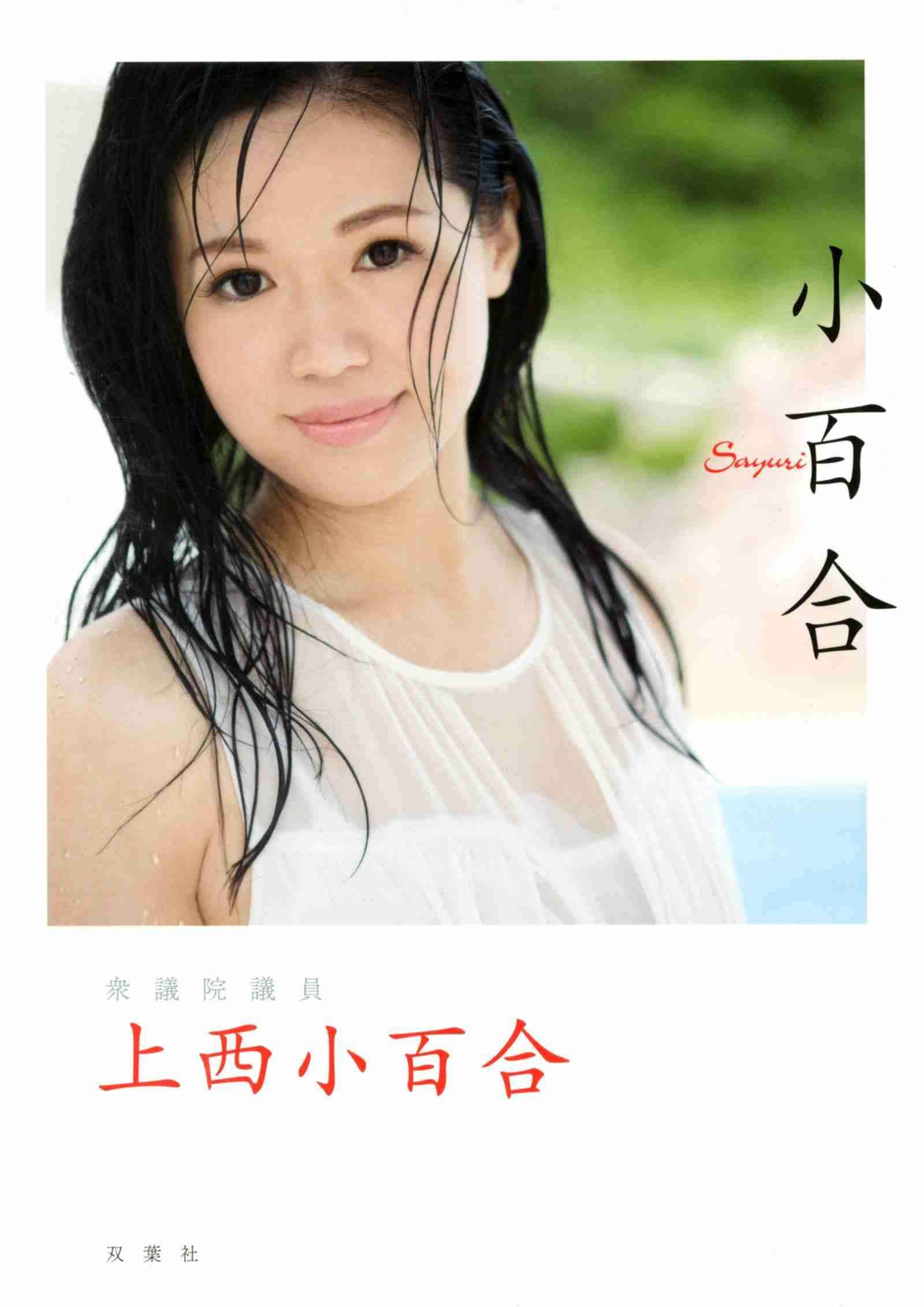 ついに発売も「顔が青鬼!」 上西小百合の自己マン写真集にアレが萎えた~