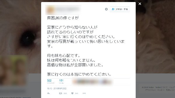 NHKの貧困女子高生騒動、今度は姉を名乗る人物が登場して擁護「妹は嘘なんかついてない」