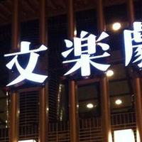 文楽等に寄付できる「ふるさと納税」 その後の文楽補助金問題と大阪市の取組み - NAVER まとめ