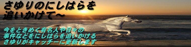 内田茂の息子と利権問題「都政の闇」を週刊文春がぶった切る | さゆりの、にしはらを追いかけて~