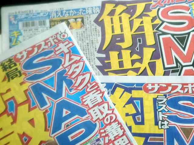 稲垣吾郎と草なぎ剛の「SMAP解散」意志に疑問も - ライブドアニュース