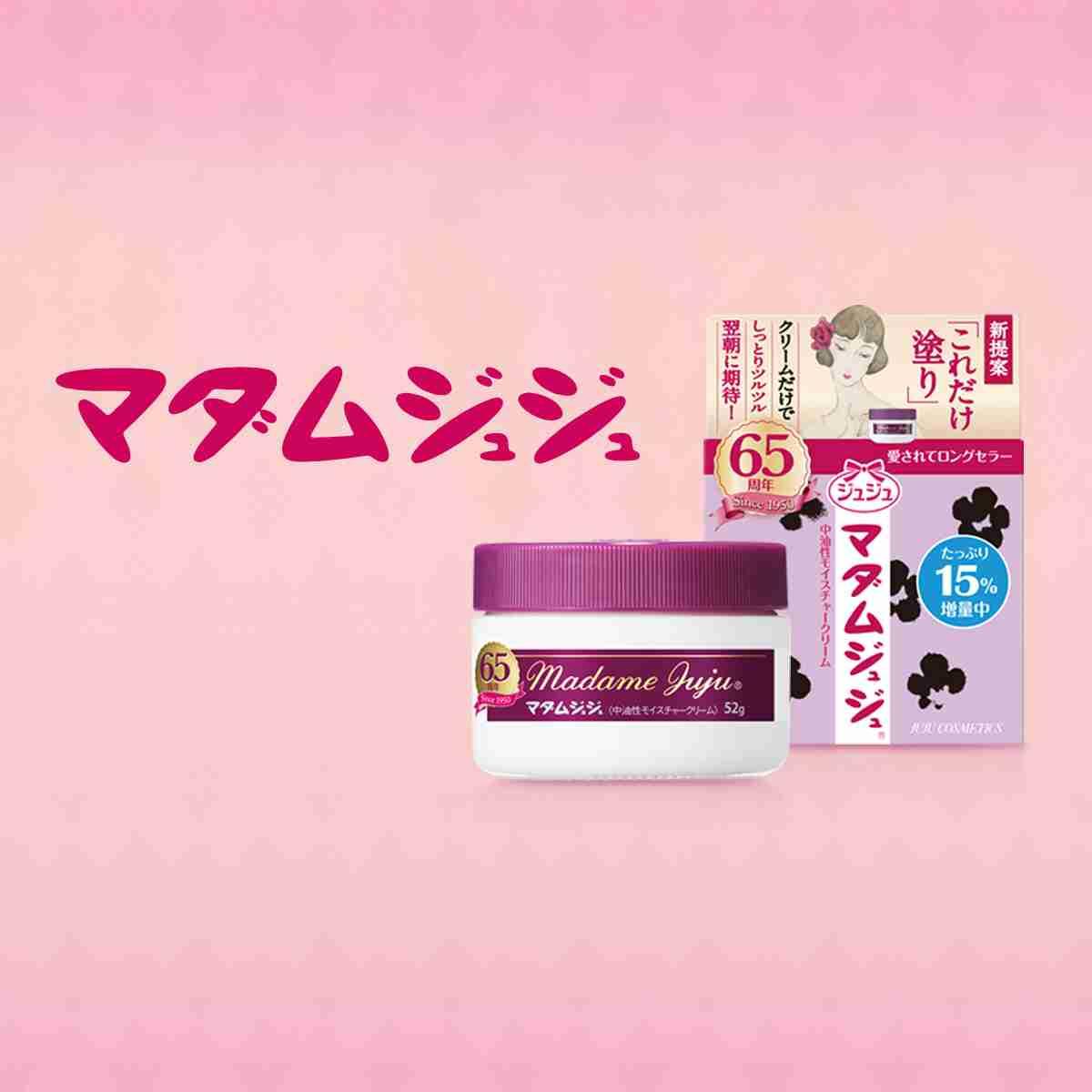 マダムジュジュ|商品情報|ジュジュ化粧品株式会社