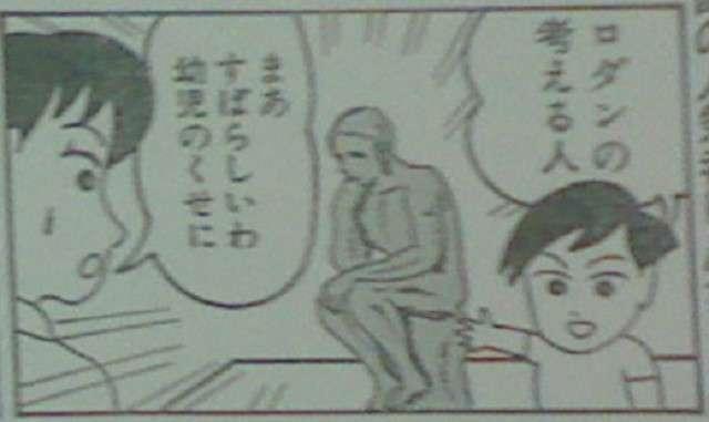 漫画、アニメで驚いたことは?