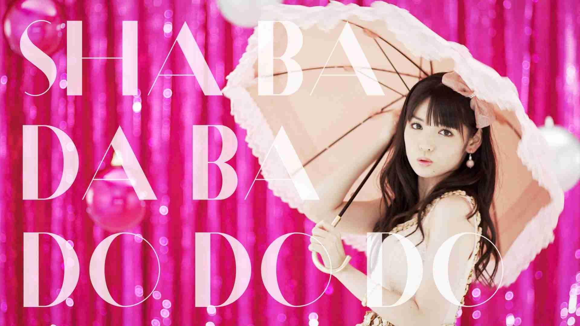 道重さゆみ 『シャバダバ ドゥ~』(Sayumi Michishige[Shaba Daba Do]) (Promotion Ver.) - YouTube
