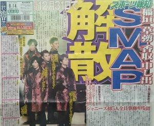 【SMAP解散】木村拓哉以外4人 ジャニーズ共演NGへ