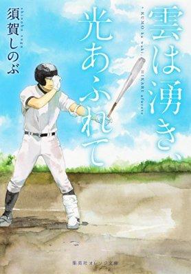 スポーツ系の漫画、映画、ゲームで好きな作品を挙げよう